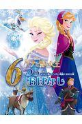 アナと雪の女王6つのおはなしの本