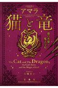 猫と竜の本