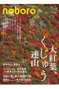季刊のぼろ Vol.26 2019秋の本