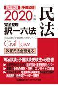 司法試験&予備試験完全整理択一六法 民法 2020年版の本