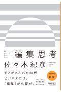編集思考の本