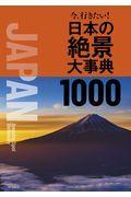 今、行きたい!日本の絶景大事典1000の本