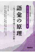 語彙の原理の本
