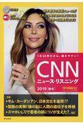 CNNニュース・リスニング 2019[秋冬]の本