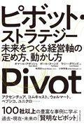 ピボット・ストラテジーの本