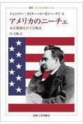 アメリカのニーチェの本