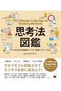 思考法図鑑ひらめきを生む問題解決・アイデア発想のアプローチ60の本