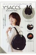 Y'SACCS RUCK SACK BOOKの本