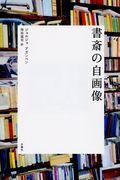 書斎の自画像の本