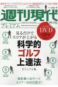 週刊現代プレミアム 2019 Vol.2の本