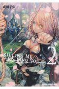 KILLING ME/KILLING YOU 2の本