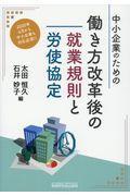 中小企業のための働き方改革後の就業規則と労使協定の本