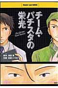 チーム・バチスタの栄光の本
