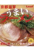 京都滋賀うまいラーメンの本