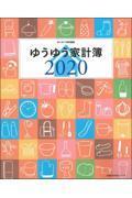 ゆうゆう家計簿 2020の本