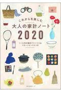 大人の家計ノート 2020の本
