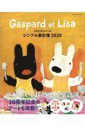 リサとガスパールシンプル家計簿 2020の本