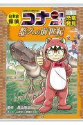 日本史探偵コナン・シーズン2 1の本