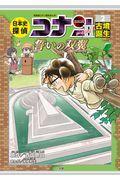日本史探偵コナン・シーズン2 2の本