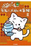 猫ピッチャー外伝勇者ミー太郎の大冒険 2の本