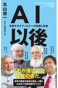 AI以後の本