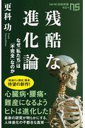 残酷な進化論の本