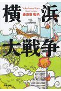 横浜大戦争の本
