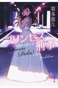 プリンセス刑事 生前退位と姫の恋の本