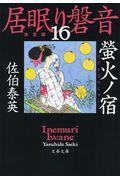 螢火ノ宿の本