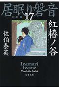 紅椿ノ谷の本