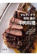 マルディグラ和知徹の牛肉料理の本
