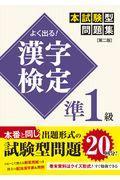 第2版 よく出る!漢字検定準1級本試験型問題集の本