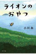 ライオンのおやつの本
