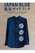 JAPAN BLUE藍染ガイドブックの本
