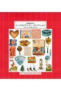 松浦香苗のニードルワーク・コレクションの本