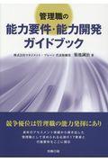 管理職の能力要件・能力開発ガイドブックの本