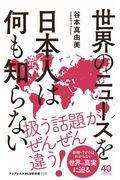 世界のニュースを日本人は何も知らないの本