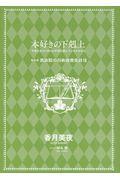 CD付 本好きの下剋上 第四部「貴族院の自称図書委員」 7の本