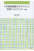 「学校図書館ガイドライン」活用ハンドブック実践編の本