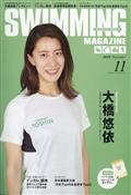 SWIMMING MAGAZINE (スイミング・マガジン) 2019年 11月号の本