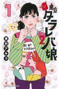 東京タラレバ娘シーズン2 1の本
