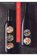 和食に合わせるイタリアワインの本
