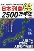 CG細密イラスト版日本列島2500万年史の本