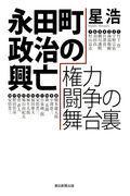永田町政治の興亡権力闘争の舞台裏の本