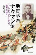 地質学者ナウマン伝の本
