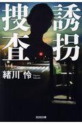 誘拐捜査の本