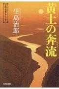 黄土の奔流の本