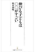 伸びる子どもは○○がすごいの本