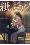 紙のピアノの本