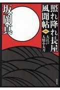 新装版 大江戸人情小太刀の本